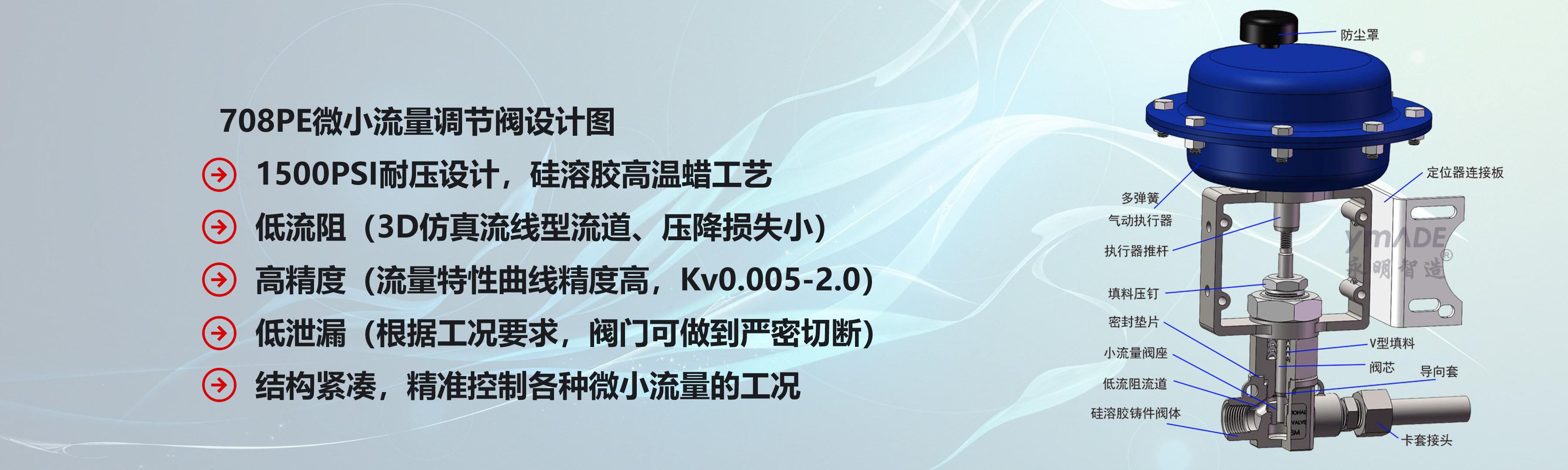 708PE微小流量调节阀设计图及产品特点